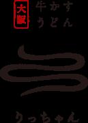 鶴見のうどんのお店なら牛かすが好評の大阪牛かすうどん りっちゃん